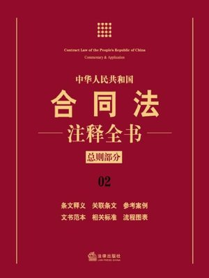 cover image of 中华人民共和国合同法注释全书.总则部分(Contract Law of the People's Republic of China Commentary & Application, General Rules)