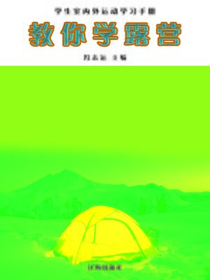 cover image of 教你学露营(Teach You About Camping)