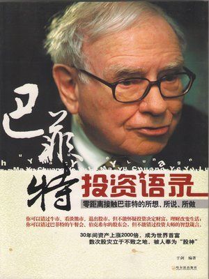 cover image of 巴菲特投资语录(Buffett Investment Quotes)