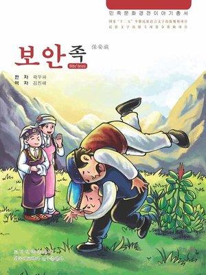 cover image of 民族文化经典故事丛书保安族