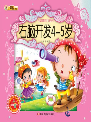 cover image of 右脑开发4-5岁(Right Brain Development for Children Aged 4-5)