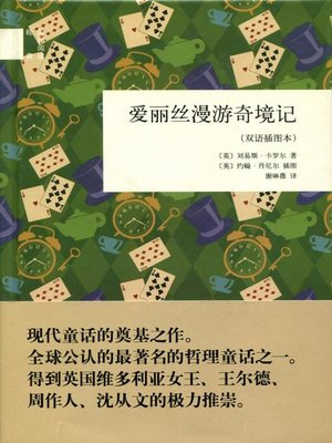 cover image of 爱丽丝漫游奇境记 (Alice's Adventures in Wonderland)