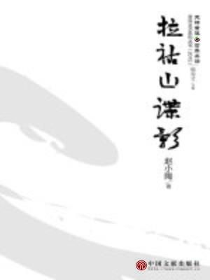 cover image of 拉祜山谍影