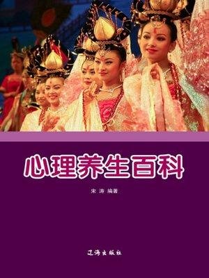 cover image of 心理养生百科(Encyclopedia of Psychological Life Nurturing)