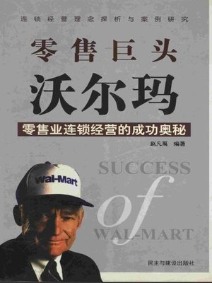 cover image of 零售巨头沃尔玛 (Retail Tycoon Walmart)