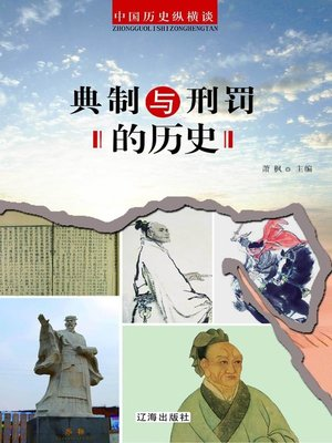 cover image of 中国历史纵横谈典制与刑罚的历史(History of Classical Institution and Criminal Penalty)