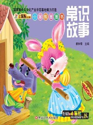 cover image of 常识故事(Common Sense Story)
