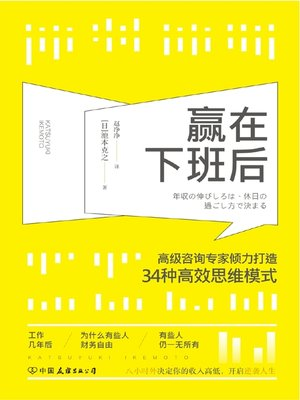 cover image of 赢在下班后