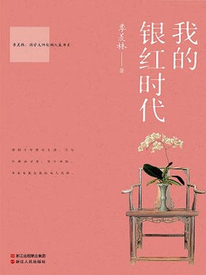 cover image of 我的银红时代(My Silver Red Age)
