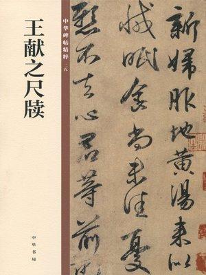 cover image of 王献之尺牍——中华碑帖精粹