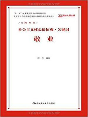 cover image of 敬业(社会主义核心价值观·关键词) (Dedication (Core Socialist Values ·Keywords)