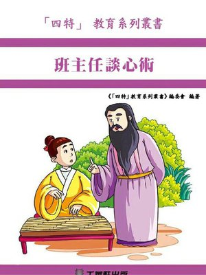 cover image of 班主任談心術