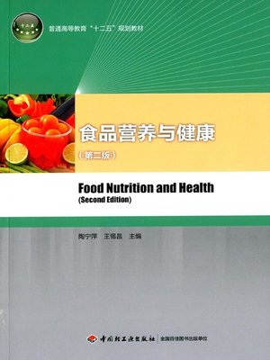 cover image of 食品营养与健康第二版 (Food Nutrition and Health )