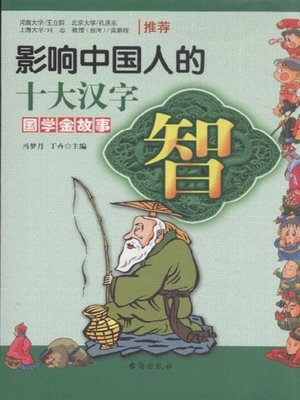 cover image of 智·影响中国人的十大汉字(Top Ten Chinese Characters Affecting Chinese People • Wisdom )