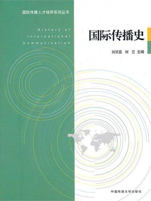 cover image of 中国国际新闻传播史(A History of International News Communication of China)