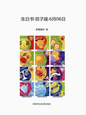 cover image of 生日书·双子座·6月06日 (A Book About Birthday · Gemini · June 6)