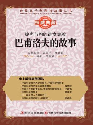 cover image of 铃声与狗的进食实验