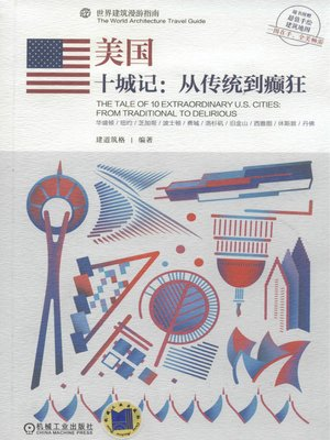 cover image of 美国—— 十城记