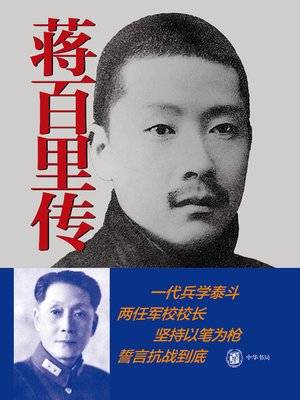 cover image of 蒋百里传