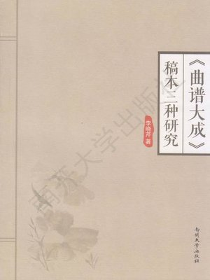 "cover image of (曲谱大成) 稿本三种研究 (Research on Three Manuscripts of ""Great Achievements of Musical Scores"" )"