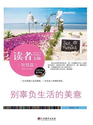 cover image of 读者文摘:别辜负生活的美意 (Reader's Digest: Never Let Down Kindness of Life)