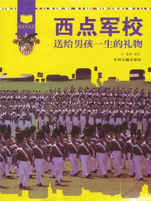 cover image of 西点军校送给男孩一生的礼物(Gifts for Boys' Lifetime from the West Point)