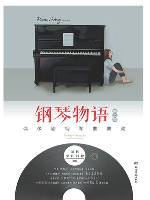 cover image of 钢琴物语.第2季,偶像剧钢琴曲典藏 (Piano Story. Season 2. Music of Idol Drama for Piano)