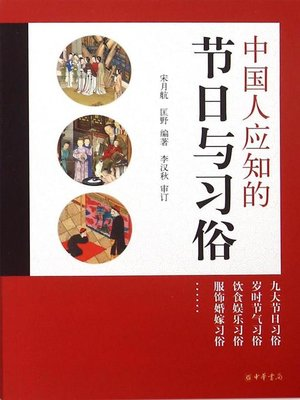 cover image of 中国人应知的节日与习俗 (Festivals and Customs Ought to Be Known by the Chinese)