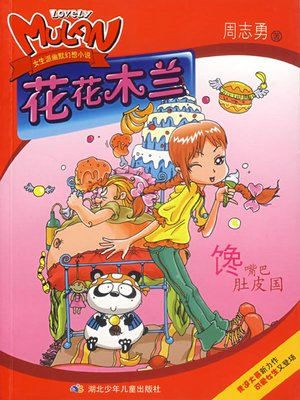 cover image of 馋嘴巴肚皮国( Greedy Mouth and the Belly Country)