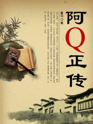 cover image of 阿Q正传