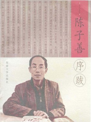 cover image of 陈子善序跋 (Preface and Postscript by Chen Zishan)
