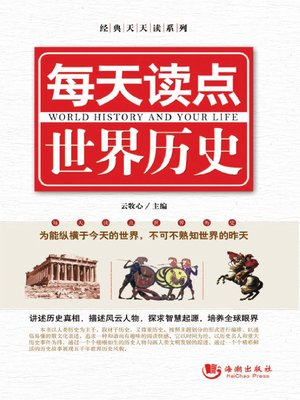 cover image of 每天读点世界历史(World History and Your Life)