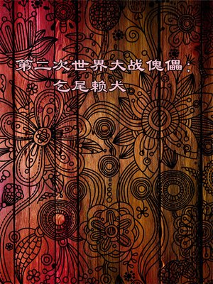 cover image of 第二次世界大战傀儡 (World War Ⅱ )