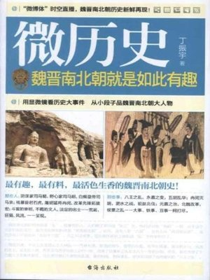 cover image of 魏晋南北朝就是如此有趣(Fascinating & Interesting Stories in Wei, Jin, Northern and Southern Dynasties)