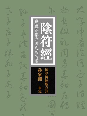cover image of 国学备览-阴符经(A Comprehensive Collection of Traditional Chinese Classics)