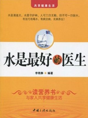 cover image of 水是最好的医生 (Water is the Best Doctor)