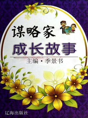 cover image of 谋略家成长故事( Strategists' Growth Stories)