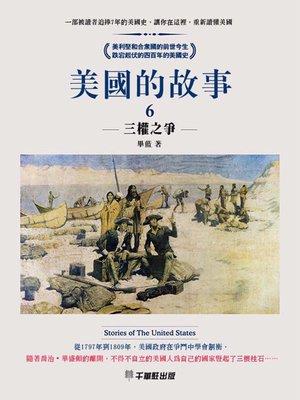 cover image of 美國的故事06_三權之爭
