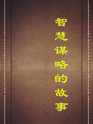 cover image of 智慧谋略的故事(Stories of Wisdom and Stratagem)