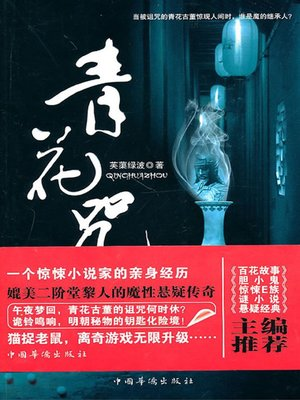 cover image of 青花咒 (Curse of Blue Flowers)
