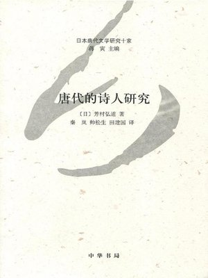 cover image of 唐代的诗人研究 (Studies of Tang Poets)