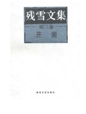 cover image of 残雪文集 第三卷 开凿 (The Collected Works of Can Xue, Vol. 3, Digging)