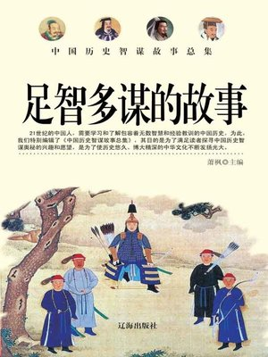 cover image of 中国历史智谋故事总集(Collection of Chinese Historical Resourceful Story)