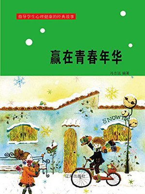 cover image of 赢在青春年华( Win In Youth)