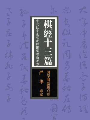 cover image of 国学备览-棋经十三篇(A Comprehensive Collection of Traditional Chinese Classics)