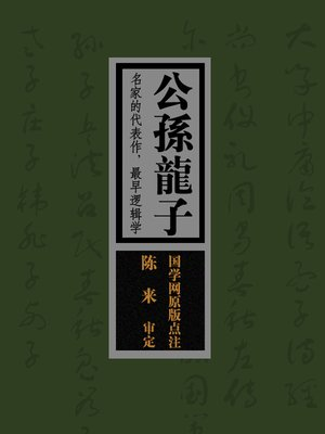 cover image of 国学备览-公孙龙子(A Comprehensive Collection of Traditional Chinese Classics)