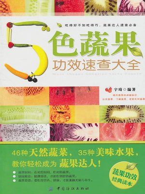 cover image of 5色蔬果功效速查大全 (Dictionary of Efficacy of Colorful Vegetables and Fruits )