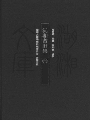 cover image of 沅湘耆旧集 六