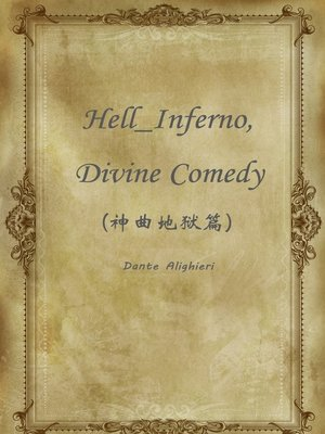cover image of Hell_Inferno, Divine Comedy(神曲地狱篇)