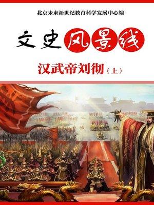 cover image of 汉武帝刘彻(上)(Emperor Wu of Han Liu Che (I))